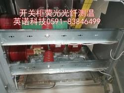 10KV高压开关柜光纤测温系统
