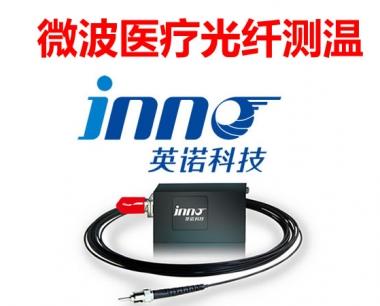 医疗热疗荧光光纤测温传感器
