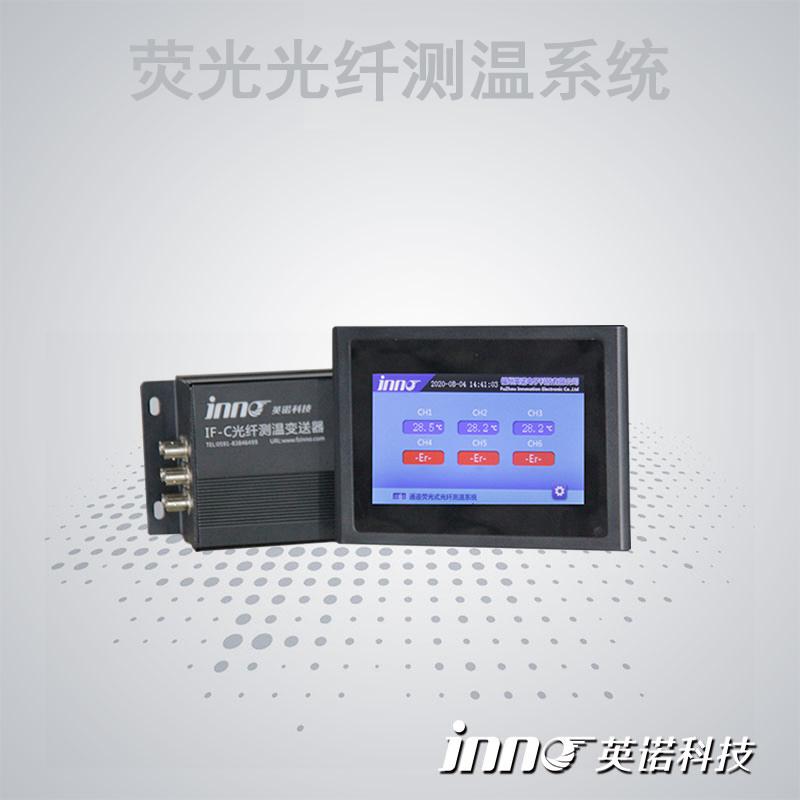 荧光光纤测温装置