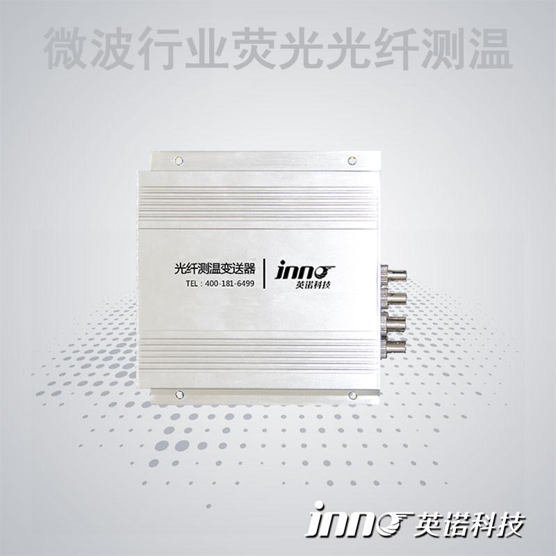 微波荧光光纤测温系统